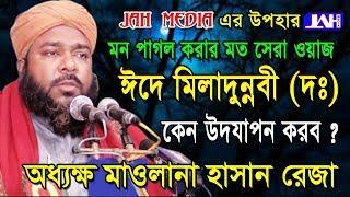 JAH Media | ঈদে মিলাদুন্নবী (দঃ) কেন উদযাপন করব ? । Maulana Hasan Reza Al Kaderi । Bangla Waz