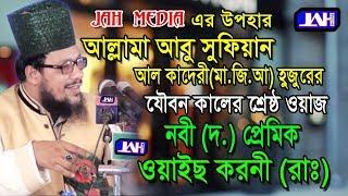 JAH Media | নবী (দ.) প্রেমিক ওয়াইছ করনী (রাঃ) | Allama Abu Sufian Al Kaderi | Bangla Waz
