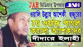 JAH Media   দীদারে ইলাহী   Maulana Waliullah Aashiqiki   Bangla Waz   2018