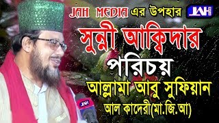 JAH Media | সুন্নী অক্বিদার পরিচয় | Allama Abu Sufian Al Kaderi | Bangla Waz