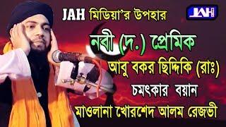 Bangla Waz । নবী (দঃ) প্রেমিক আবু বকর ছিদ্দিক (রাঃ)   Maulana Khorshedul Alam  Kadery Rezvi