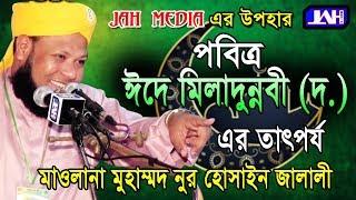 Bangla Waz । ঈদে মিলাদুন্নবী (দঃ)'র তাৎপর্য । Maulana Nur Hossain Jalaly  মাওলানা  নূর হোসাইন জালালী