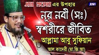 JAH Media | নূর নবী (সঃ) স্বশরীরে জীবিত | Allama Abu Sufian Al Kaderi | Bangla Waz