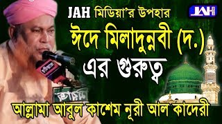 JAH Media | ঈদে মিলাদুন্নবী (দঃ) | আল্লামা আবুল কাশেম নূরী | Allama Abul Kashem Nuri | Bangla Waz
