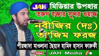 Bangla waz । নবীজির (দঃ) তা'জিম ফরজ । Maulana Sayed Hamid Hasan Faruky
