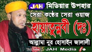 Bangla waz । হায়াতুন্নবী (দঃ) । Allama Nur Hossain Jalaly । 2019।