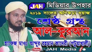 Bangla Waz । শ্রেষ্ঠ গ্রন্থ আল-কুরআন। Hafez Maulana Abdur Rahmab Kadery । Waz 2019 ।