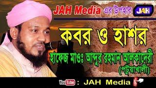 Bangla Waz । কবর ও হাশর । Hafez Maulana Abdur Rahman Kadery । Waz 2019 ।