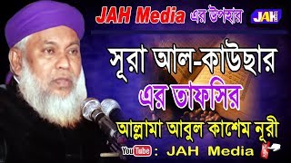Bangla Waz । সূরা আল-কাউছার এর তাফসির । Allama Abul Kashem Nuri   Waz 2019 ।