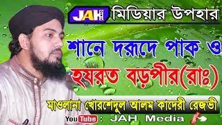 Bangla Waz   শানে দরূদে পাক ও হযরত বড়পীর (রাঃ) । Maulana Khorshed Alam Kadery Rezvi   2019