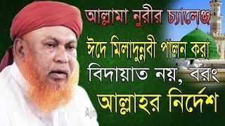 Bangla Waz । ঈদে মিলাদুন্নবী (দঃ) পালন করা আল্লাহর আদেশ । Allama Abul Kasem Nuri । Waz 2019।