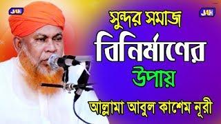 Bangla Waz | সুন্দর সমাজ বিনির্মাণের উপায় | Allama Abul Kasem Nuri । আবুল কাশেম নূরী | 2019
