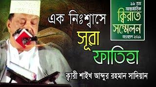 Qari Shayekh Abdur Rahman Sadiyan  (South Afrika  ক্বারী শাইখ আব্দুর রহমান সাদিয়ান   Islamic Quran