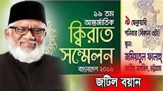 Bangla Waz   Shufi Mizan   সূফি মিজান   Islamic Alochona   2019