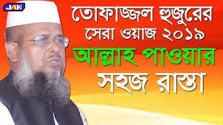 Mawlana Tofajjol Hossain Voirobi | তোফাজ্জল হোসেন ভৈরবী। আল্লাহ পাওয়ার সহজ রাস্তা। Bangla Waz  2019