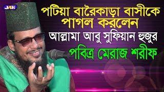 JAH Media | পবিত্র মেরাজ শরীফ | Allama Abu Sufian Al Kaderi | Bangla Waz