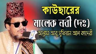 JAH Media | কাউছারের মালেক নবী (দঃ) | আল্লামা আবু সুফিয়ান | Allama Abu Sufian Al Kaderi | Bangla Waz