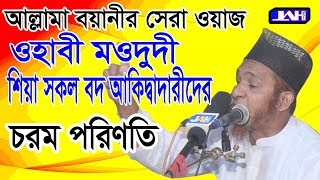 Bangla Waz ।ওহাবী মওদুদী শিয়া বদ আক্বীদাদারীদের পরিণতি ।Mawlana Abul Kalam Boyani । waz 2019