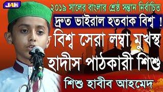 বিশ্ব সেরা লম্বা মুখস্ত  হাদীস পাঠকারী শিশু। হাবীব আহমেদ। Imams e Azam Conference  2019