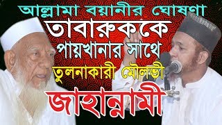 Bangla Waz । তাবারুককে পায়খানার সাথে তুলনাকারী মৌলভী জাহান্নামী । Allama Abul Kalam  Boyani ।
