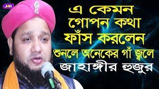 এ কেমন গোপন কথা ফাঁস করলেন । জাহাঙ্গীর হুজুর ।Jahangir Hujur । Bangla Waz | 2019