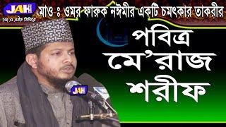 পবিত্র্র মে'রাজ শরীফ। মাওলানা ওমর ফারূক নঈমী | Omar Faruk Noyme | Bangla Waz | 2019