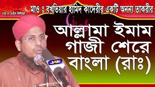 Bangla Waz । ইমাম গাজী শেরে বাংলা (রাঃ) । Maulana Baktiar Hamid Kadery । New Waz 2019।