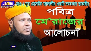 Bangla Waz | পবিত্র মে'রাজ শরীফ  | Mawlana Nur Hossain Jalaly | New Waz 2019 |