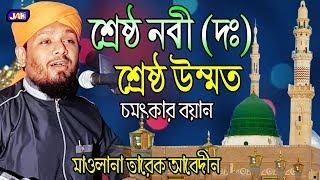 শ্রেষ্ঠ নবী (দঃ) শ্রেষ্ঠ উম্মত | তারেক আবেদীন | Mawlana Tareq Abedin | Bangla Waz | 2019
