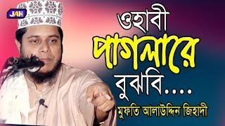 ওহাবী পাগলারে বুঝবি   মুফতি আলাউদ্দীন জিহাদী   Mufti Alauddin Jihadi   Bangla Waz 2018
