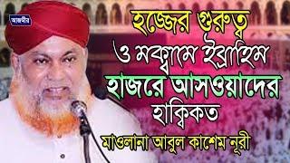 Bangla Waz   হজ্জের গুরুত্ব, মক্বামে ইব্রাহীম ও হাজরে আসওয়াদ   Abul Kasem Nuri   2019