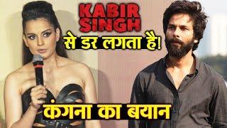 Kangana Ranaut Shocking Reaction On KABIR SINGH | Shahid Kapoor