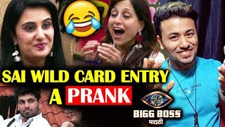 Sai Lokur As A Wild Card Entry Is A PRANK Confirmed | Bigg Boss Marathi 2