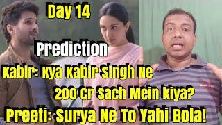 Kabir Singh Box Office Prediction Day 14