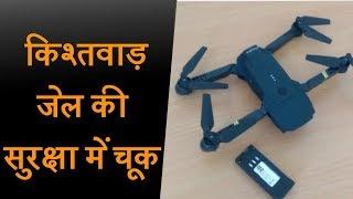 Kishtwar Jail में जासूसी कर रहा था Drone, मचा अफरा-तफरी का माहौल