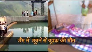 पुलस्त नदी पर बन रहे हाइडल प्रोजेक्ट डैम में डूबने से युवक की मौत