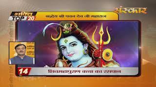 Bhakti Top 20 || 5 July 2019 || Dharm And Adhyatma News || Sanskar