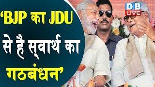 BJP सांसद का बड़ा बयान-BJP का JDU से है स्वार्थ का गठबंधन | #DBLIVE