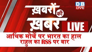 #Khabron_Ki_Khabar | राहुल का RSS पर वार, Economic Survey of India |  #RahulGandhi |   #DBLIVE