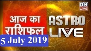 5 JULY 2019 | आज का राशिफल | Today Astrology | Today Rashifal in Hindi | #AstroLive | #DBLIVE