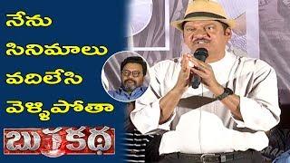 Rajendra Prasad Speech at Burra Katha Pre Release Event || Bhavani HD Movies