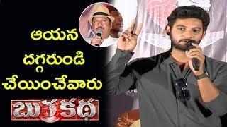 Hero Aadi Speech at Burra Katha Movie Pre Release Event || Rajendra Prasad || Bhavani HD Movies