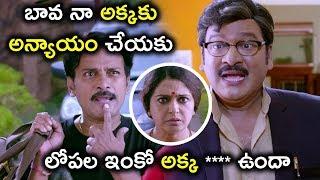 బావ నా అక్కకు అన్యాయం చేయకు లోపల ఇంకో అక్క **** ఉందా - Latest Telugu Movie Scenes - Rajendra Prasad