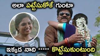అలా పట్టేసుకోకే గుంటా ఇక్కడ నాది ***** కొట్టేసుకుంటుంది  - Latest Telugu Movie Scenes
