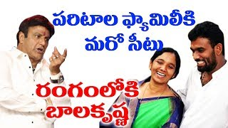 Another Seat for the Paritala Sriram Family | Balakrishna | Chandrababu | Top Telugu TV