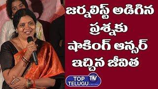 Jeevitha Speech at Dorasani Teaser Release | Shivathmika Rajashekhar | Anand Devarakonda