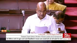 Shri Thawar Chand Gehlot on reports of increasing drug  attention among school children