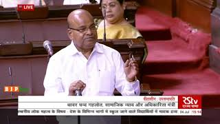 Shri Thawar Chand Gehlot's reply on reports of increasing drug  attention among school children