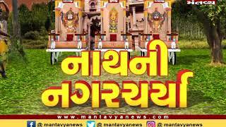 Rath Yatra 2019: થોડીવારમાં નીજ મંદિરે પહોંચશે ભગવાન, ભક્તો ભગવાનને વધાવવા આતુર