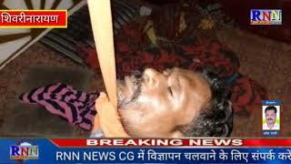 ब्रेकिंग न्यूज:-जांजगीर चाम्पा/शिवरीनारायण वार्ड क्र 14 के एक युवक ने अज्ञात कारणों से लगाया फांसी।